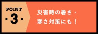 POINT3災害時の暑さ・寒さ対策にも!